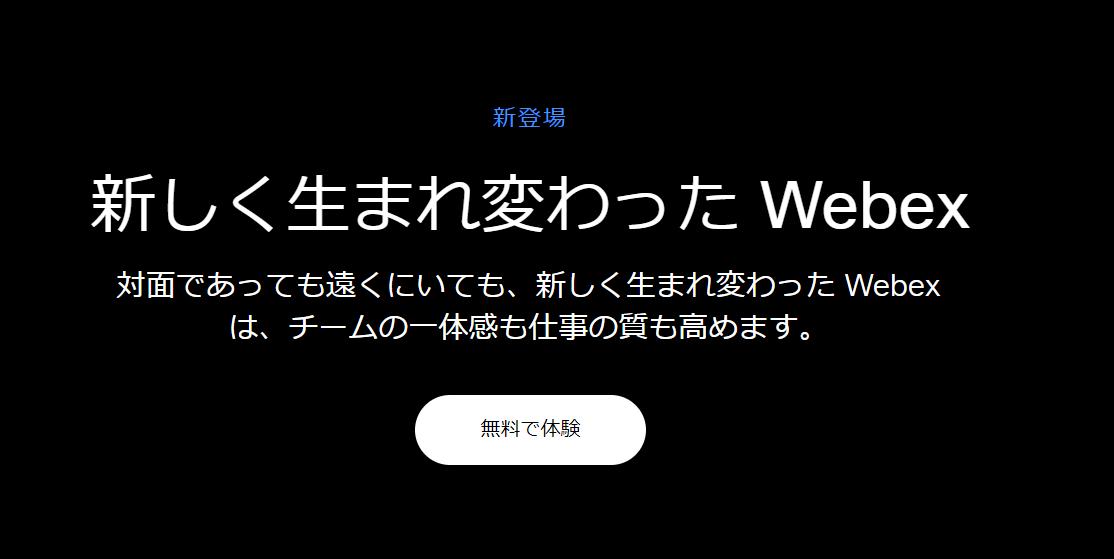 オンライン配信 webex